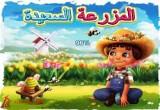 لعبة المزرعة السعيدة الاصلية 2014