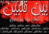 لعبة مسلسل بين قلبين في رمضان