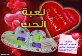 لعبة مقياس الحب بالنسخة العربية