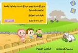 لعبة هروب خروف العيد 2014
