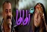 لعبة مسلسل فيفا اطاطا رمضان 2014
