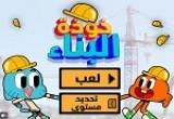 لعبة خوذة البناء  غامبول وداروين
