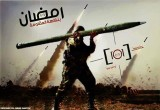لعبة قتال الاحتلال الاسرائيلي