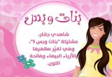 لعبة بنات وبس مع عزة 2016