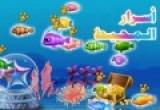 لعبة اسرار المحيط