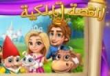 لعبة القصة الملكية 2015