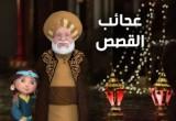 لعبة مسلسل عجائب القصص رمضان 2014