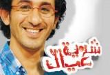 لعبة شوية عيال احمد حلمي