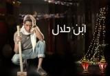 لعبة مسلسل ابن حلال 2014