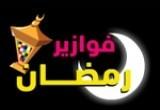لعبة فوازير رمضان الجديدة 2014