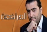 لعبة مسلسل المرافعة رمضان 2014