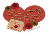 طريقة عمل بطاقة يوم الحب