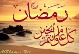 مبروك قدوم رمضان 2015