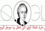 ماريا غايتانا انيزي