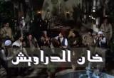 لعبة المسلسل السوري خان الدروايش