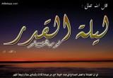 ليلة القدر في شهر رمضان 2015