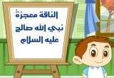 قصة سيدنا صالح والناقه رمضان 2015